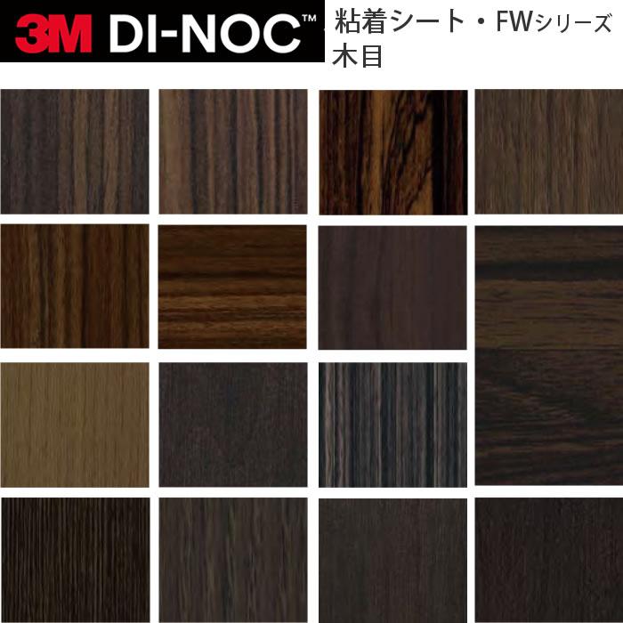 家具や建具などのリメイクに 年中無休 カッティングシート 3M ダイノックフィルム FW 木目 ダーク系 低価格