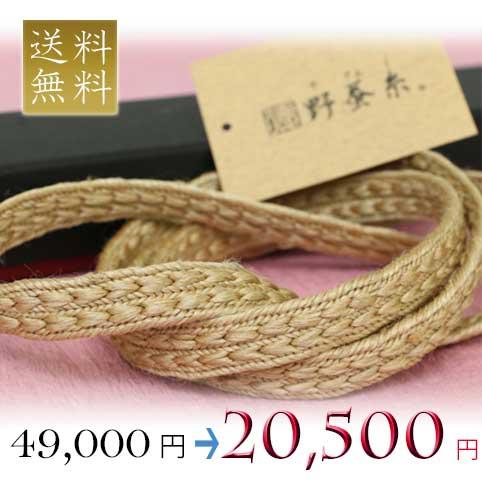 【野蚕糸100%】天然シルク100%・正絹・帯締め(ゴールドムンガ)・平手組