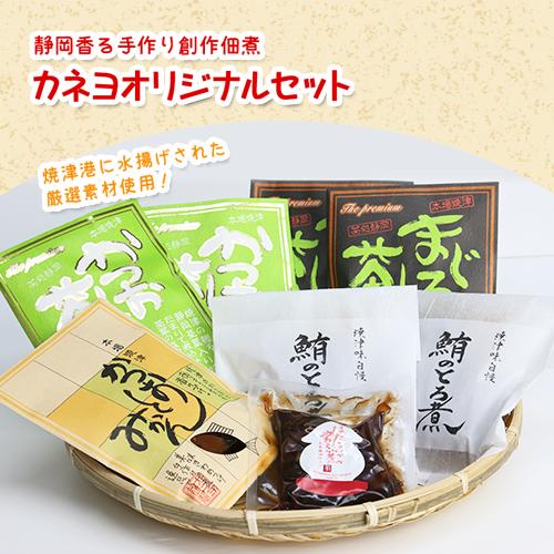 【静岡名産】カネヨ水産オリジナルセット かつおとまぐろの創作佃煮3種・鮪のとろ煮・ほたるいかのやわらか煮