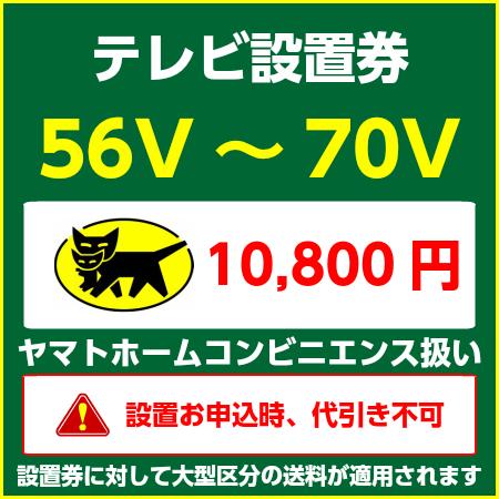 テレビ設置券(56V~70V)全国対応!【設置お申込時は代金引換払いはご利用いただけません】