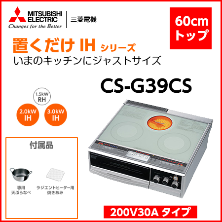 ☆三菱 [据え置き]30Aタイプ IHクッキングヒーター【CS-G39CS】60cmトップ【送料区分:送料無料B】