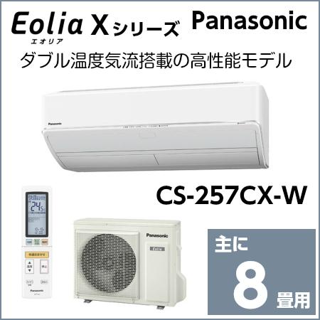 ☆パナソニック ルームエアコン【主に8畳用】ダブル温度気流搭載の高性能XシリーズCS-257CX-W[クリスタルホワイト](単相100V/2017年モデル/CS-X257C同等