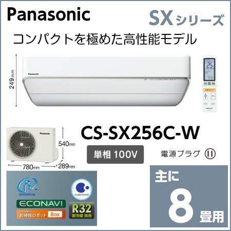 ☆パナソニック ルームエアコン【主に8畳用】SXシリーズCS-SX256C 単相100V 2016年モデル CSSX256C/CS256CSX