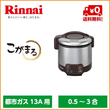 ☆リンナイ ガス炊飯器 RR-030VMT-DB(ダークブラウン) RR030VMTDB【都市ガス専用】