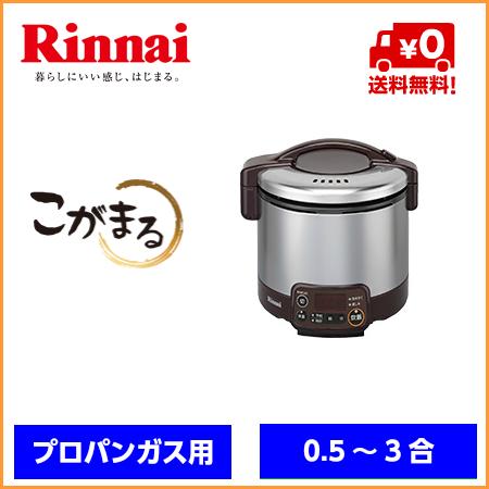☆リンナイ ガス炊飯器 RR-030VMT-DB(ダークブラウン) RR030VMTDB【プロパンガス専用】