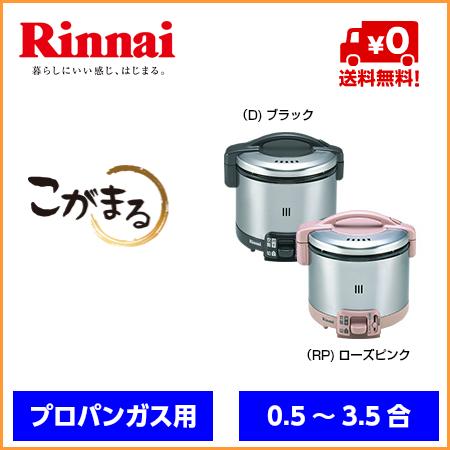 ☆リンナイ ガス炊飯器 RR-035GS-D(RP)(ローズピンク) RR035GSDRP【プロパンガス専用】