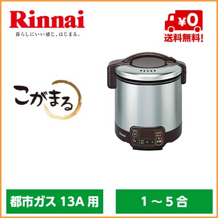 ☆リンナイ ガス炊飯器 RR-050VMT-DB(ダークブラウン) RR050VMTDB【都市ガス専用】