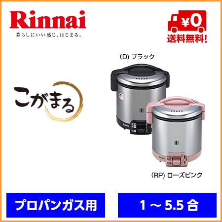☆リンナイ ガス炊飯器 RR-055GS-D(RP)(ローズピンク) RR055GSDRP【プロパンガス専用】
