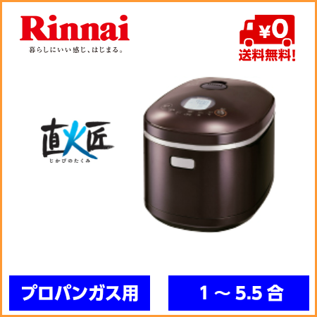 ☆リンナイ ガス炊飯器 RR-055MST2-DB(ダークブラウン) RR055MST2DB【プロパンガス専用】