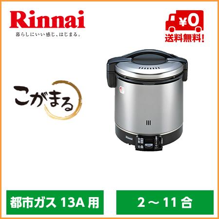 ☆リンナイ ガス炊飯器 RR-100GS-C(ブラック) RR100GSC【都市ガス専用】