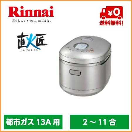 ☆リンナイ ガス炊飯器 RR-100MST2-PS(パールシルバー) RR100MST2PS【都市ガス専用】