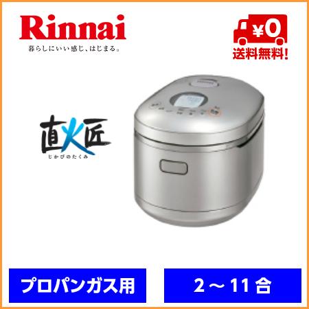 ☆リンナイ ガス炊飯器 RR-100MST2-PS(パールシルバー) RR100MST2PS【プロパンガス専用】