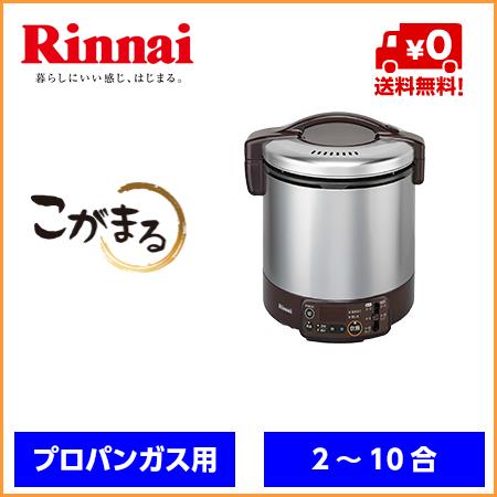 ☆リンナイ ガス炊飯器 RR-100VMT-DB(ダークブラウン) RR100VMTDB【プロパンガス専用】
