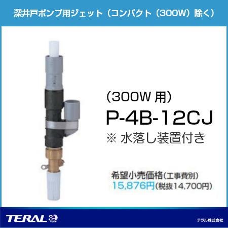 ☆テラル 深井戸ポンプ用ジェット【P-4B-12CJ】P4B12CJ