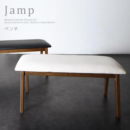 [クーポン配布中 最大6000円OFF]モダンデザイン スライド伸縮テーブル ダイニングセット用 Jamp ジャンプ ベンチ 2P 単品