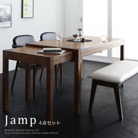 [クーポン配布中 最大6000円OFF]モダンデザイン スライド伸縮テーブル ダイニングセット Jamp ジャンプ 4点セット(テーブル+チェア2脚+ベンチ1脚) W135-235