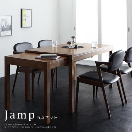 [クーポン配布中 最大6000円OFF]モダンデザイン スライド伸縮テーブル ダイニングセット Jamp ジャンプ 5点セット(テーブル+チェア4脚) W135-235