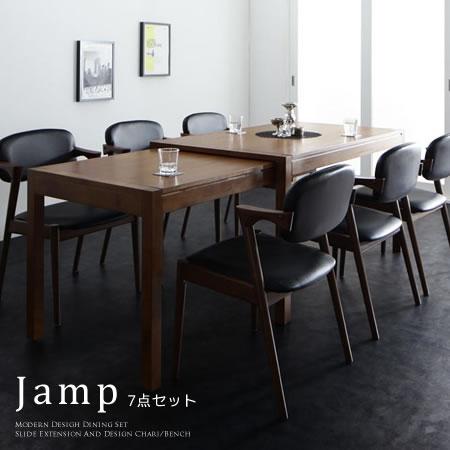 [クーポン配布中 最大6000円OFF]モダンデザイン スライド伸縮テーブル ダイニングセット Jamp ジャンプ 7点セット(テーブル+チェア6脚) W135-235