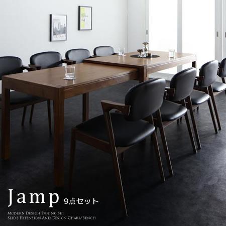 [クーポン配布中 最大6000円OFF]モダンデザイン スライド伸縮テーブル ダイニングセット Jamp ジャンプ 9点セット(テーブル+チェア8脚) W135-235