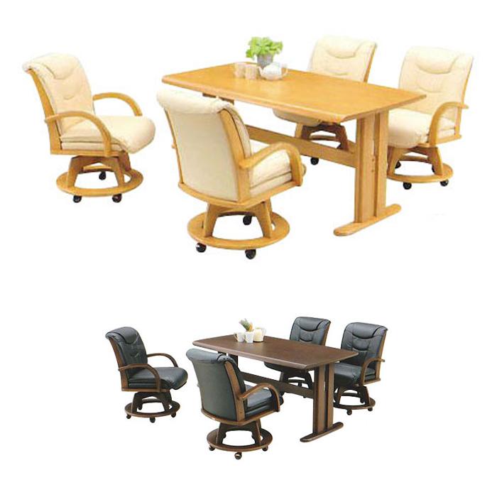 【5点セット】ダイニングテーブル ダイニングテーブルセット 食卓テーブルセット 4人用 4人掛け/幅150cm 回転イス 回転椅子 回転チェア キャスター付き 木製 T字脚/子供 高齢者 シンプル/ブラウン ナチュラル/大川家具 安い アウトレット セール 人気