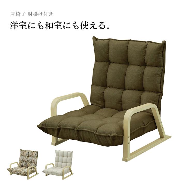 座椅子 ローチェア 肘掛け 肘付き こたつチェア ハイバック ファブリック 布地 高齢者 お年寄り 無地 花柄 シンプル 洋室 和室