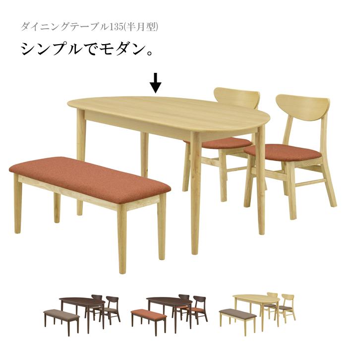 新着商品 ダイニングテーブル 食卓テーブル 幅135cm モダン 半月型 半月型 幅135cm 木製 シンプル モダン, Pres-de:d8c2c586 --- business.personalco5.dominiotemporario.com