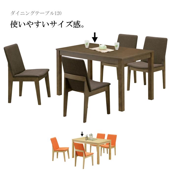 ダイニングテーブル 食卓テーブル 幅120cm 木製 シンプル テーブルのみ
