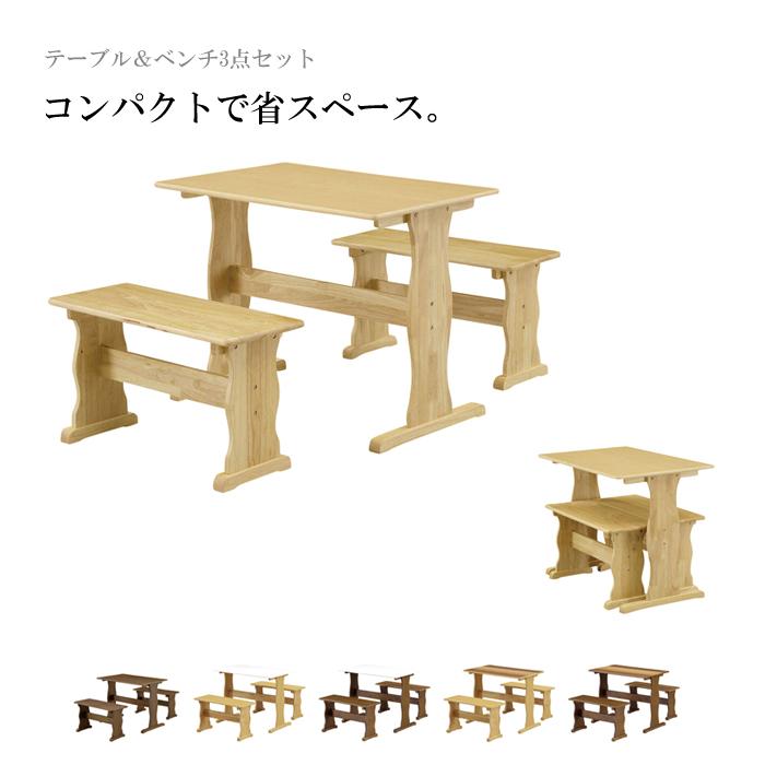 ダイニングテーブルセット ダイニングセット 3点セット 2人用 2人掛け ベンチ 収納 90 コンパクト 省スペース シンプル 一人暮らし