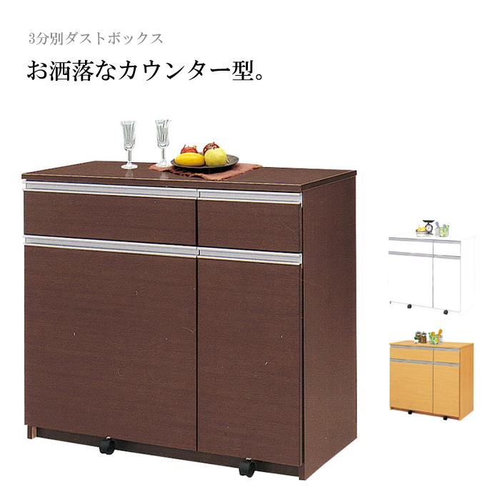 キッチンカウンター ダストボックス ゴミ箱収納 ごみ箱 45リットル 45L 3分別 幅約100cm おしゃれ