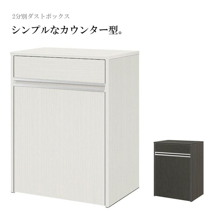 キッチンカウンター ダストボックス ゴミ箱収納 ごみ箱 45リットル 45L 2分別 幅約68cm シンプル【スーパーセール】