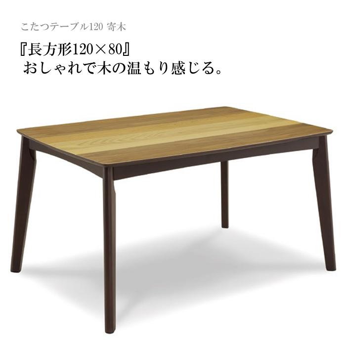 こたつ こたつテーブル ローテーブル センターテーブル コタツ 炬燵/長方形 幅120cm 120×80 テーブルのみ 木製 寄木 おしゃれ