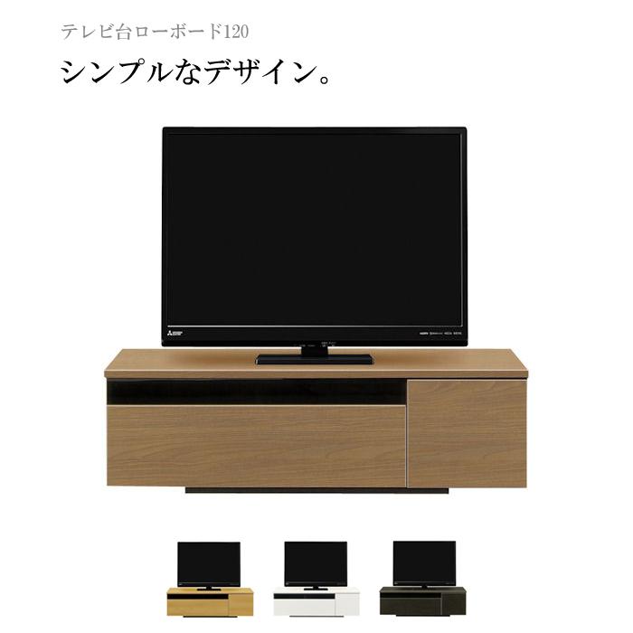 テレビ台 テレビボード ローボード TV台 TVボード 約幅120cm ロータイプ 収納 おしゃれ シンプル【スーパーセール】