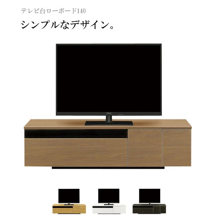 テレビ台 テレビボード ローボード TV台 TVボード 約幅140cm ロータイプ 収納 おしゃれ シンプル