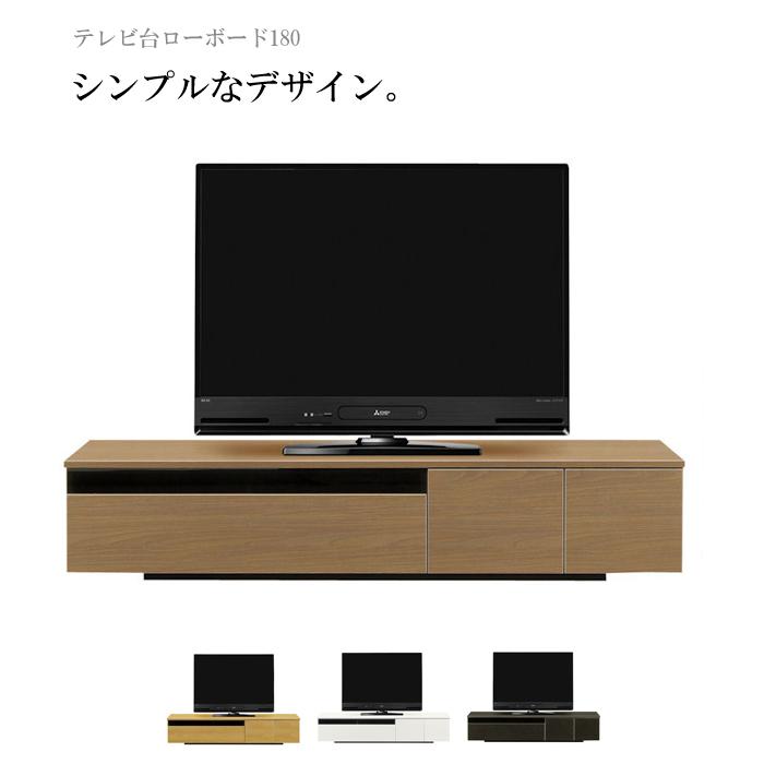 テレビ台 テレビボード ローボード TV台 TVボード 約幅180cm 大型テレビ 収納 おしゃれ シンプル
