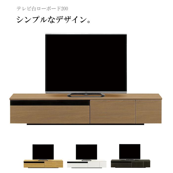 テレビ台 テレビボード ローボード TV台 TVボード 約幅200cm 大型テレビ ロータイプ 収納 おしゃれ シンプル