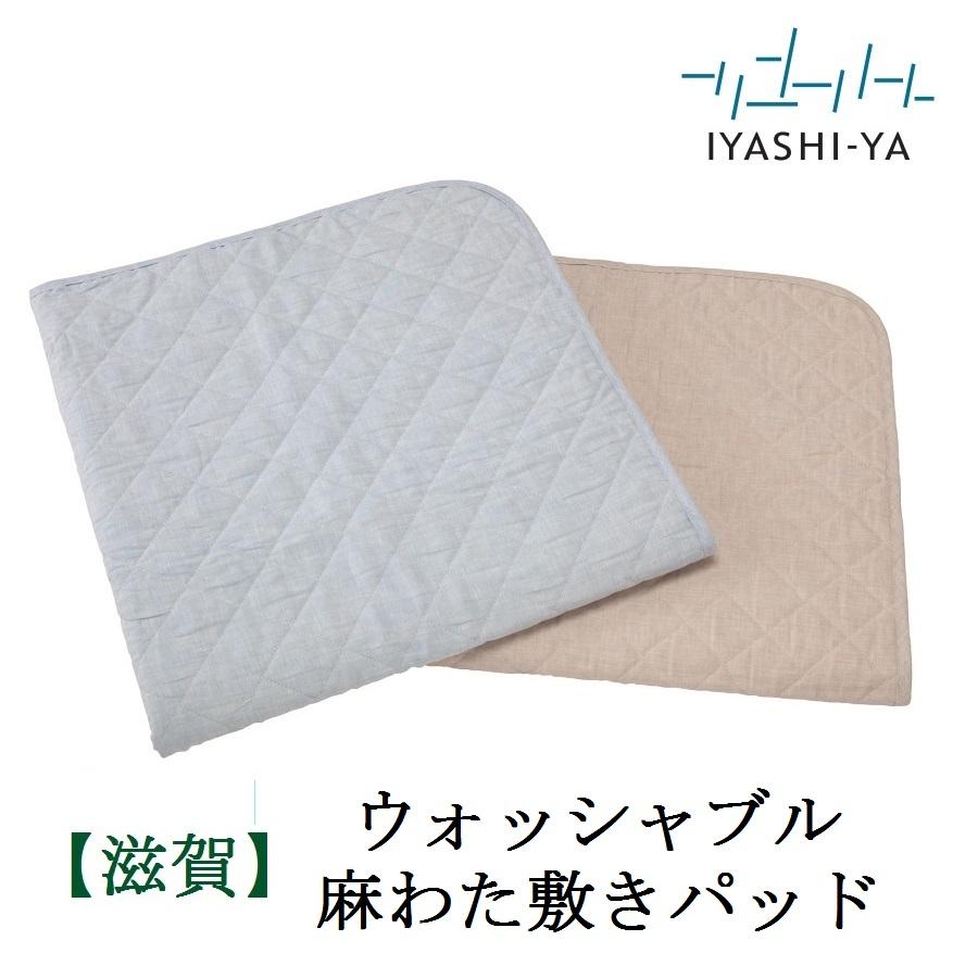 昭和西川 IYASHI-YA(イヤシヤ) 麻わた敷パッド シングル