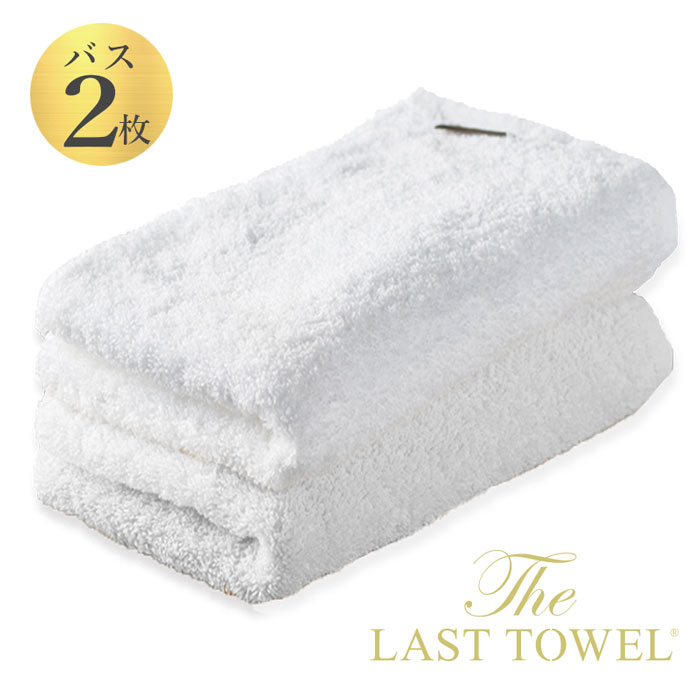 THE LAST TOWEL ザ・ラストタオル バス 2枚セット