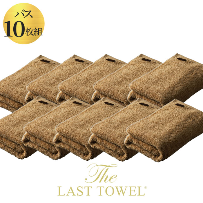 THE LAST TOWEL ザ・ラストタオル バス 10枚セット