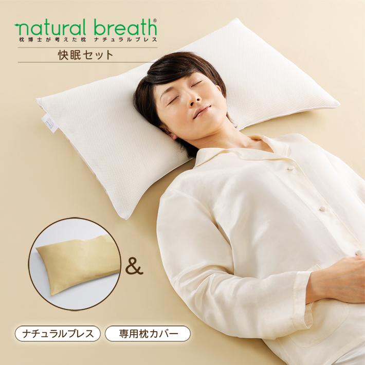 natural breath 快眠セット 枕博士が考えた枕 ナチュラルブレス レギュラーサイズ & 枕カバー(ゴールド) [快眠博士 ディーブレス]