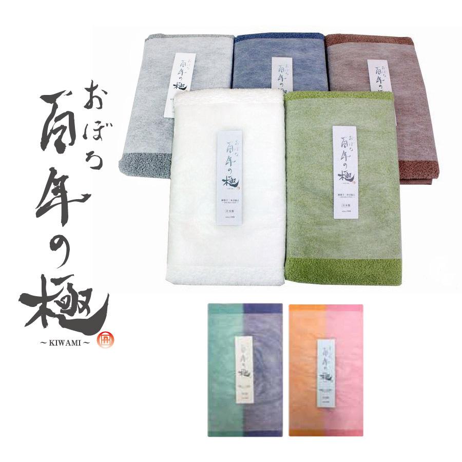バスタオル 日本製 おぼろタオル 低価格 吸水 太糸と見間違うようなボリュームがあり だけど軽い 情熱セール 吸水性と速乾性に優れた拭き心地のいいタオルです おぼろ百年の極 綿100% ギフト タオル