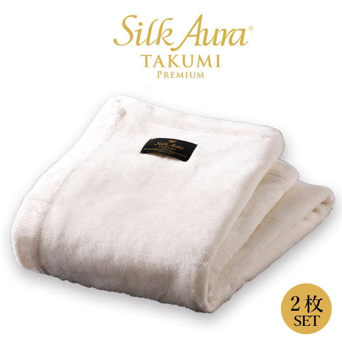 Silk Aura 匠 PREMIUM 2枚セット 掛け毛布 ダブル ピュアホワイト シルクオーラ・たくみ・プレミアム [快眠博士 ディーブレス]