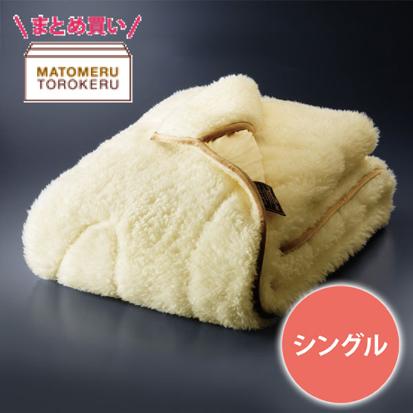 The PREMIUM Sofwool(ザ・プレミアム・ソフゥール) 2枚セット 掛け毛布 シングル [快眠博士 ディーブレス]