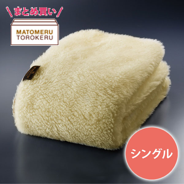 The PREMIUM Sofwool(ザ・プレミアム・ソフゥール) 2枚セット 敷き毛布 シングル [快眠博士 ディーブレス]