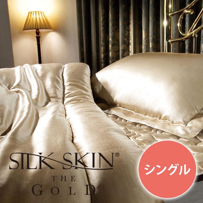 シルクスキン・ザ・ゴールド 肌掛けふとん シングル SILK SKIN THE GOLD【シルク 寝具 絹 布団 高級 洗える 日本製 送料無料 ショップチャンネル ギフト 快眠博士】