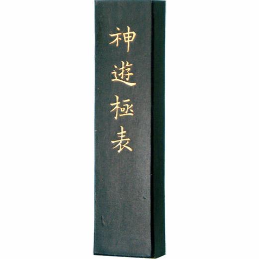 【墨運堂】 漢字作品用 神遊極表 5.0丁型 『奈良墨 固形墨 書道用品』 02007