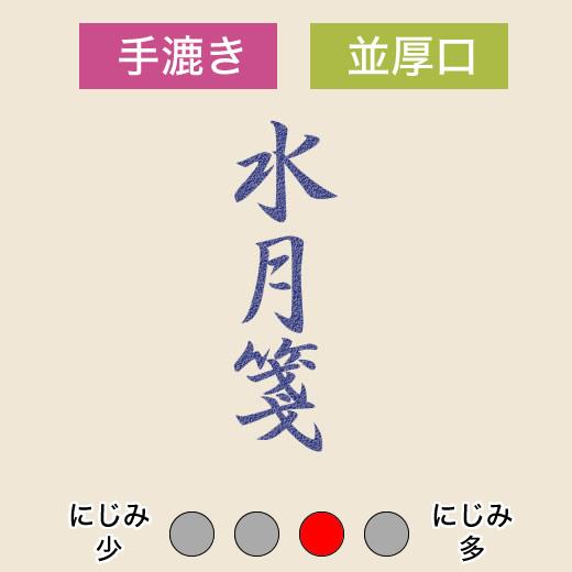 漢字用紙 清書用 3x6 【水月箋】 50枚 『書道用紙 書道用品』