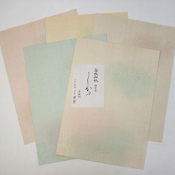 高級和紙 細字用 しかの 半紙 50枚 『書道用品 加工紙 和紙 かな 仮名』