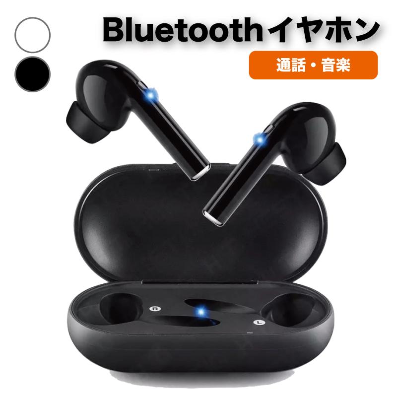即日出荷 スタイリッシュなデザインがかっこいいBluetoothイヤホン Bluetooth イヤホン イヤフォン ヘッドフォン イヤー型 ハンズフリー マイク付き 当店限定販売 ランニング 電話 iphone スポーツ ワイヤレス 音楽 通話 Bluetooth5.0 apple