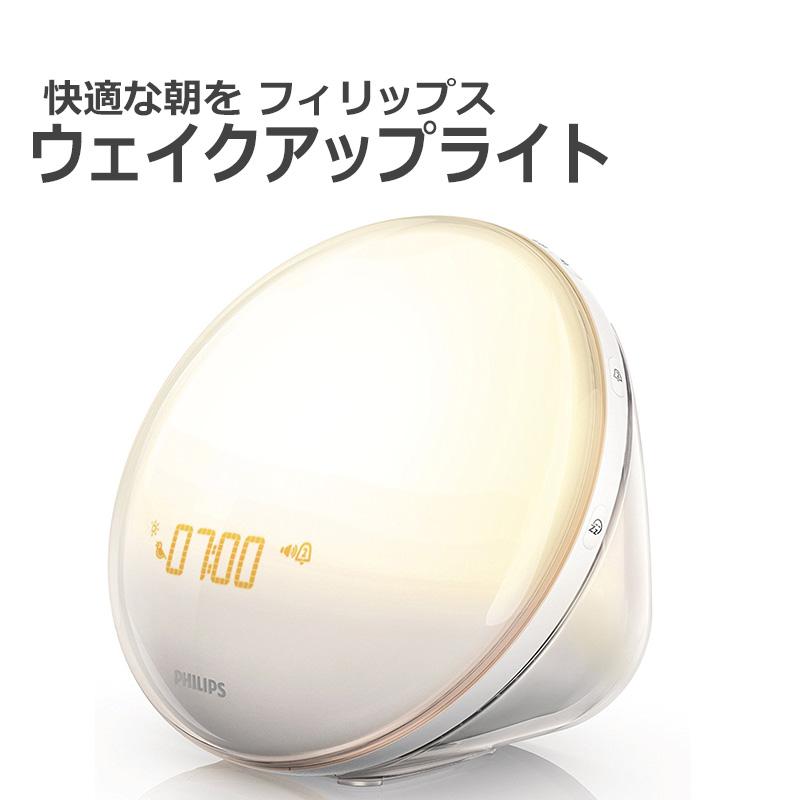 フィリップス ウェイクアップライト Philips Wake-Up Light HF3520 光療法 光 朝 夜 就寝 起床 目覚め 爽やか ストレス 有色 送料無料 プレゼント