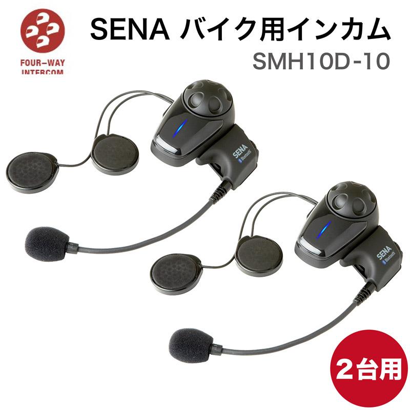 SENA セナ バイク用 インカム ツーリング バイク オートバイ 会話 ハンズフリー インターコム Bluetooth DUALパック デュアル 2台 ブーム型 マイク SMH10D-10 0410002C 送料無料 sale